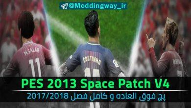 PES 2013 PES Space Patch V4 390x220 - پچ Space Patch V4 AIO برای PES 2013 ( بهترین پچ فصل 2018)