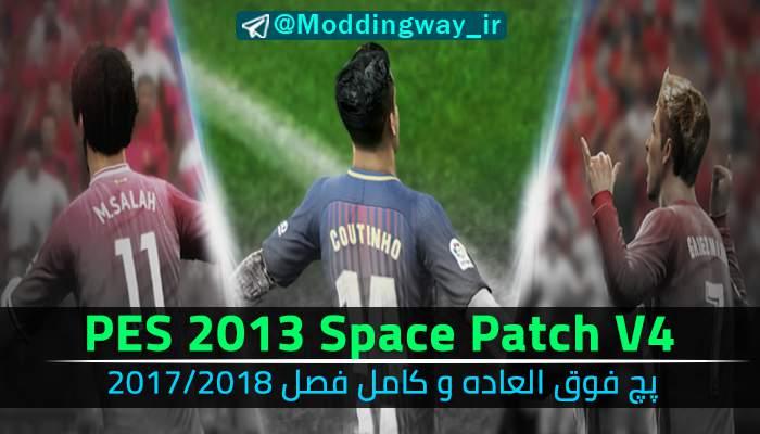 پچ Space Patch V4.2 برای PES 2013 (+ انتقالات 19 شهریور 97)