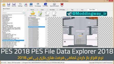 PES File Data Explorer 2018 390x220 - نرم افزار PES File Data Explorer 2018 برای PES 2018