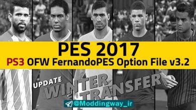 PS3 OFW FernandoPES Option File v3 www.moddingway.ir  390x220 - پچ PS3 OFW FernandoPES Option File برای PES 2017
