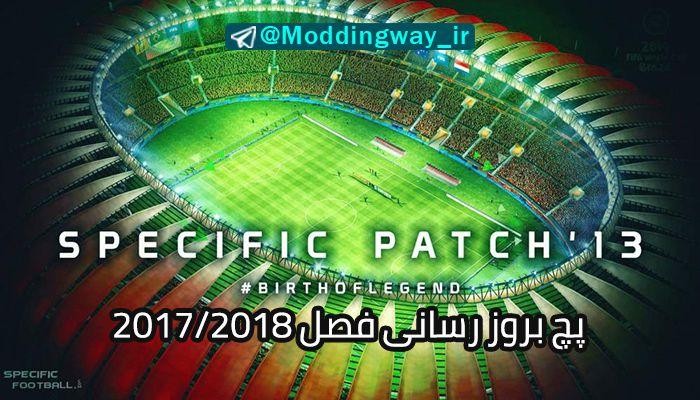 دانلود پچ SpecificPatch 13 V1.1 برای PES 2013 (نیم فصل دوم 2018)