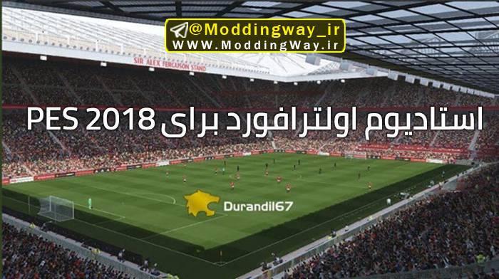 دانلود استادیوم Old Trafford برای PES 2018 + فیکس جدید