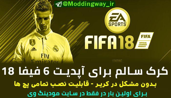 دانلود کرک آپدیت 6 برای FIFA18 (کاملا سالم و رسمی)