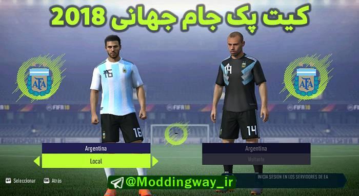کیت پک جام جهانی 2018 برای FIFA 14 / 15 / 16 (ورژن 2)