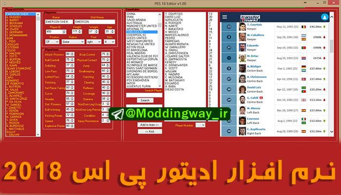 دانلود ابزار PES18 EDITOR 1.12BETA توسط Nesa24