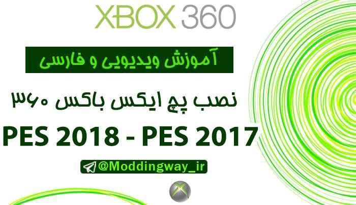 آموزش فارسی نصب پچ در XBOX 360 بازی PES 2017/2018