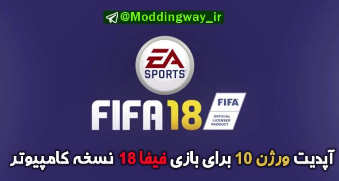 دانلود آپدیت 10 برای FIFA 18 نسخه PC (آپدیت رسمی EA)