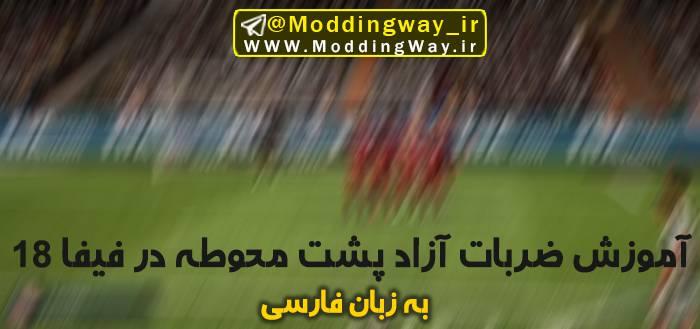 اموزش ضربه ایستگاهی در FIFA 18 (به زبان فارسی)