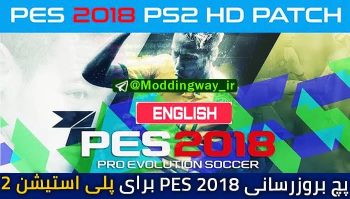 دانلود پچ PES 2018 برای پلی استیشن 2 (نیم فصل دوم 2018)
