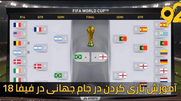 آموزش در جام جهانی در FIFA 18 (به زبان فارسی)