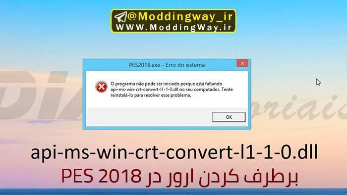 حل ارور api-ms-win-crt-convert-i1-1-0.dll در PES