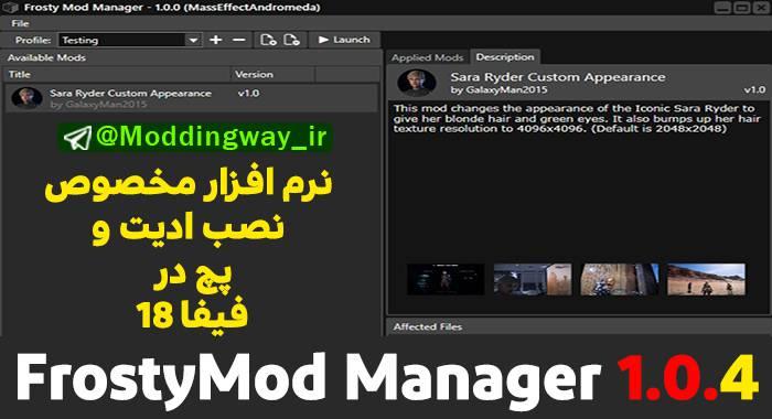 نرم افزار Frosty Mod Manager V1.0.4 برای FIFA 18