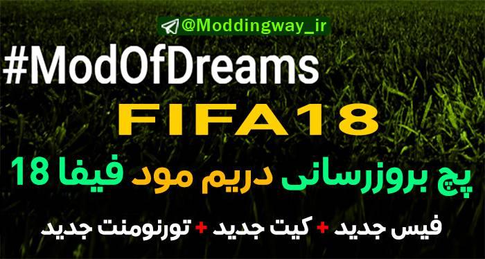 دانلود پچ DreamMod V5.1 برای FIFA18