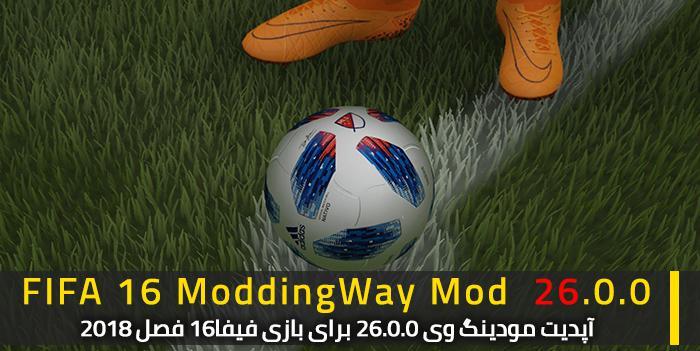 دانلود پچ FIFA16 Moddingway Mod 26.0.1 (فصل 2018)