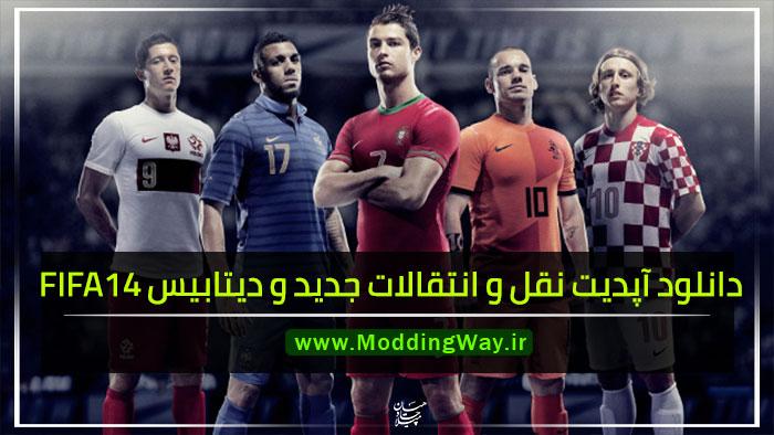 دانلود آپدیت نقل و انتقالات جدید و دیتابیس FIFA14 (تا 1 تیرماه 97)