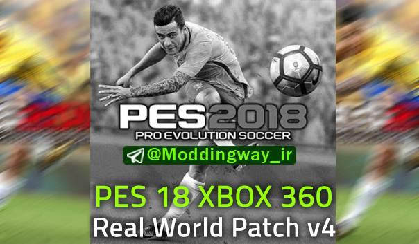پچ Real World Patch V5 برای PES 2018 XBOX 360 + دیتاپک4