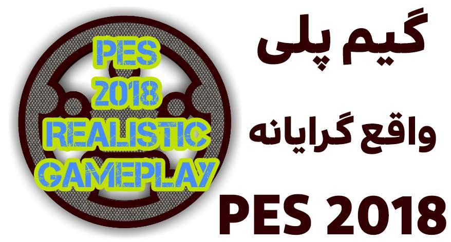 گیم پلی واقعی RealisticGameplay V1.5 1.5.2 برای PES 2018