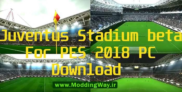 دانلود استادیوم یوونتوس برای PES 2018