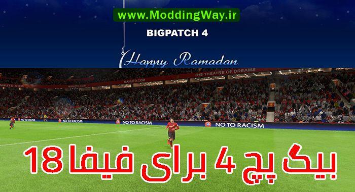 دانلود پچ Big Patch 4.0 برای FIFA18 (مخصوص ماه رمضان)
