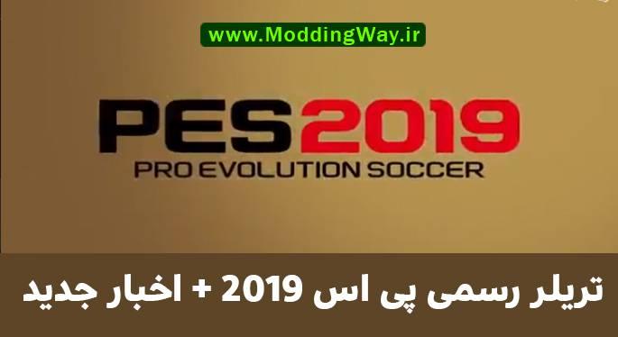 اخبار بازی PES 2019 (تریلر رسمی PES 2019 منتشر شد)