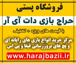 HARAJBAZII
