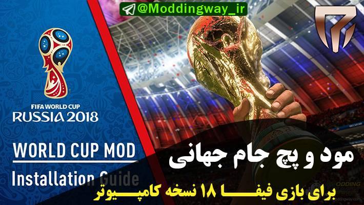 دانلود مود WorldCup 2018 برای FIFA 18 توسط RedMessi