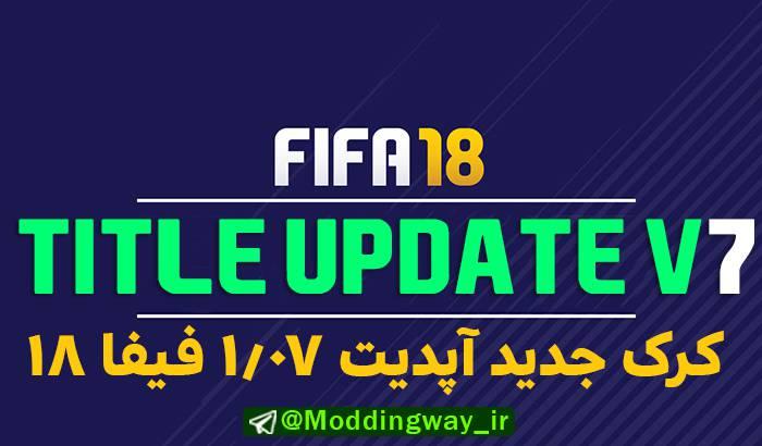 دانلود کرک اپدیت 1.07 برای FIFA 18 (نسخه جدید و حل مشکلات)