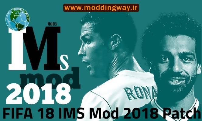 پچ IMS Mod V2.1 برای FIFA 18 + فایل Squad