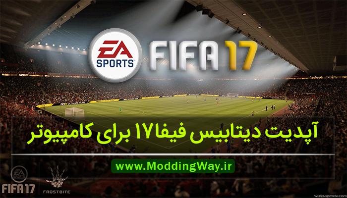 اپدیت انتقالات تابستان 18/19 برای FIFA 17 (تا 25 مرداد 1397)