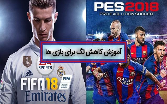 آموزش کاهش لگ بازی FIFA و PES با استفاده از GeForce Experience