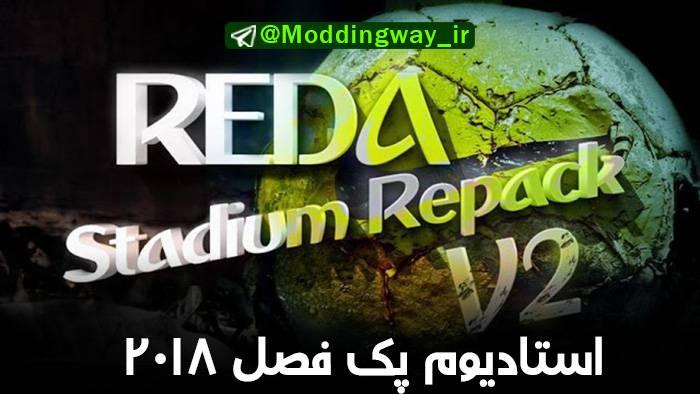 استادیوم پک Reda V2 برای PES 2017 (+ فیکس جدید )