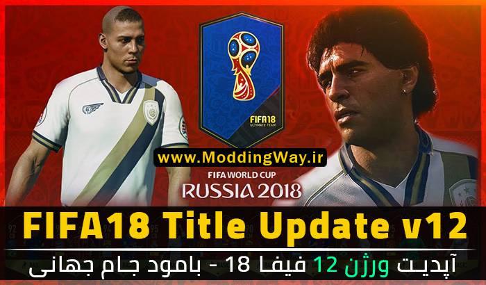 دانلود آپدیت 12 بازی FIFA18 | دانلود FIFA 18 Title Update 12