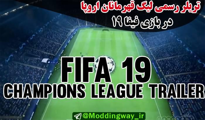 تریلر لیگ قهرمانان اروپا FIFA 19 در EA Play رونمایی شد