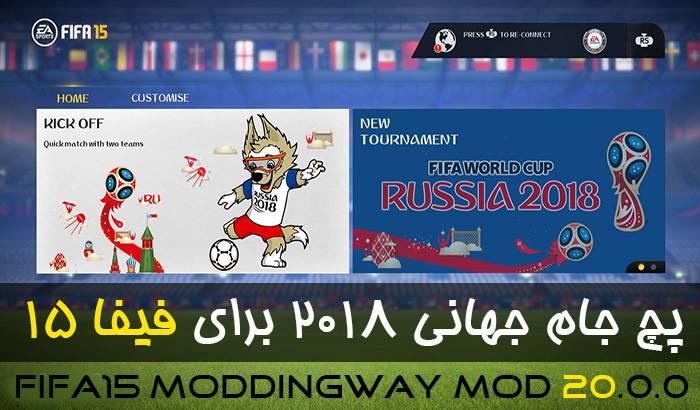 پچ Moddingway 20.0.0 برای FIFA 15 (جام جهانی 2018 برای FIFA 15)