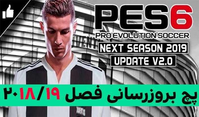 پچ Next Season Patch 2019 v2.0 برای PES 6 (با آپدیت جام جهانی)