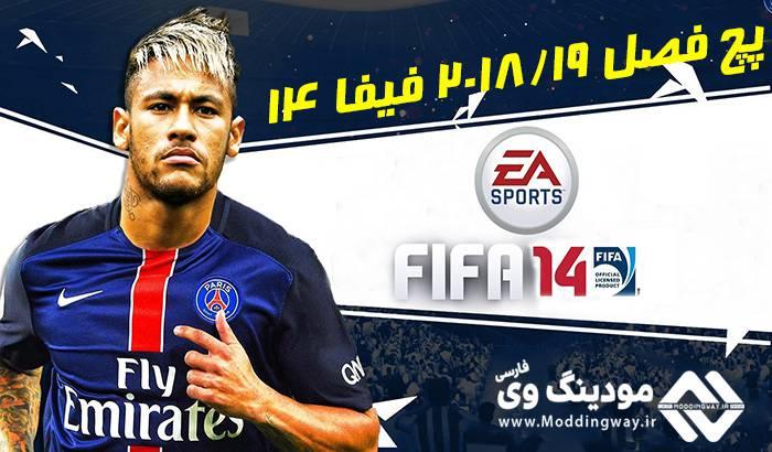 دانلود پچ Season 18/19 V6 برای FIFA 14 توسط  iL Diavolo