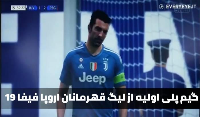 دانلود گیم پلی FIFA 19 (فیلم بازی کامل PSG و JuVe در لیگ قهرمانان اروپا)