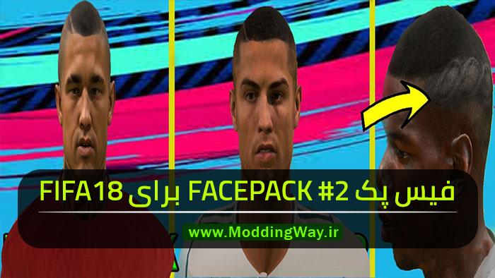 دانلود فیس پک FACEPACK #2 برای FIFA18