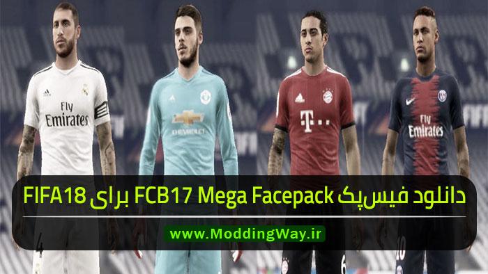 دانلود فیسپک جدید FCB17 Mega Facepack برای FIFA18