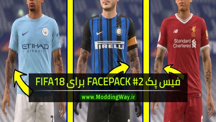 دانلود تتو پک TATTOOPACK #1 برای FIFA18