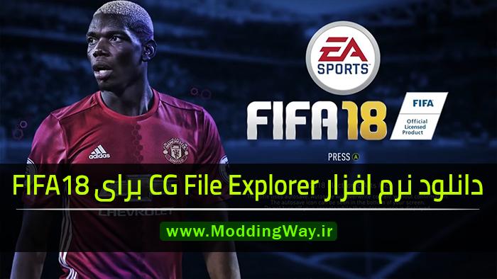 دانلود نرم افزار CG File Explorer برای FIFA18 – ابزار کامل ادیت FIFA18