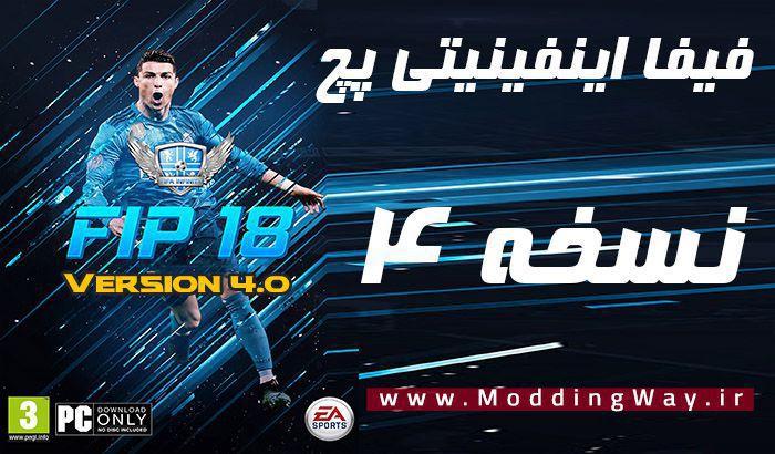 دانلود پچ FIFA Infinity 18 V4.0 برای FIFA 18