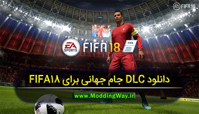 دانلود DLC جام جهانی + آپدیت 11.1 برای FIFA 18 (نسخه اورجینال)