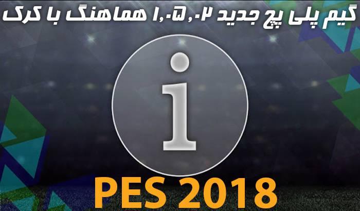 دانلود گیم پلی پچ 1.05.02 برای PES 2018 (نسخه کرک شده)