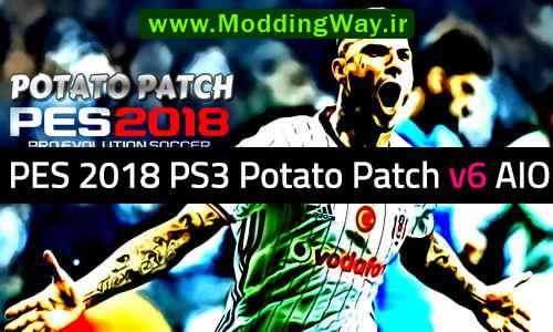 پچ PS3 Potato V6 AIO برای PES 2018