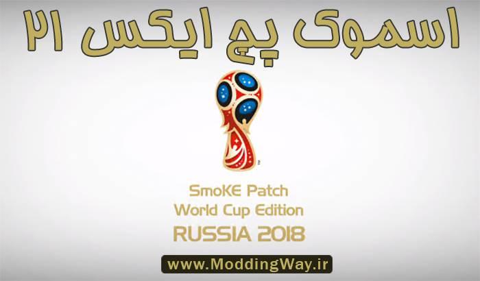 آپدیت پچ Smoke X 22 برای PES 2018 (پچ جام جهانی PES 2018)