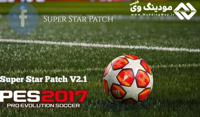 دانلود پچ Super Star Patch V.2.1 برای PES 2017