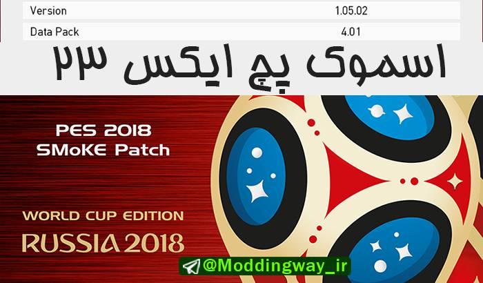 دانلود پچ SMoke X23 برای PES 2018 (ادیشن جام جهانی)