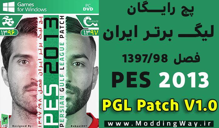پچ لیگ برتر ایران 1397/98 برای PES 2013 (پچ PES 2013 PGL V1.0 Free)