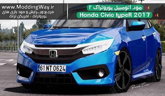 دانلود مود اتومبیل Honda Civic TypeR برای Euro Truck 2